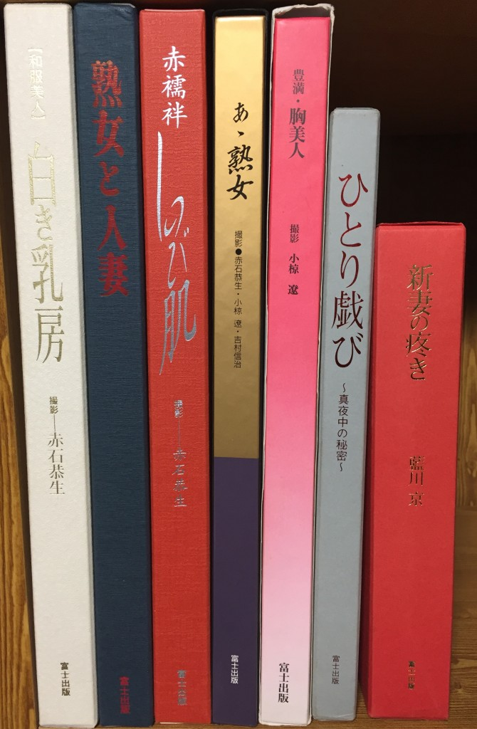 千葉県よりヌード写真集宅配買取 富士出版など | 新着情報・ブログ | 古本・おもちゃの即日出張買取「ハシビロ屋」